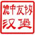 Hamburger China-Gesellschaft